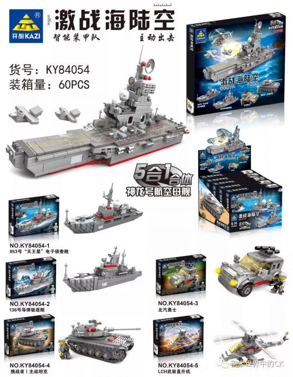 KAZI / GBL / BOZHI KY84054-4 Fierce battle, land, sea and air: the aircraft carrier USS Shenlong 5 in 1 in combination 0