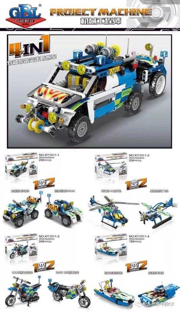 KAZI / GBL / BOZHI KY1011-4 Mechanical Engineer: Special Police Assault Explosion-Proof Vehicle 0