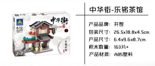KAZI / GBL / BOZHI KY5005 China Street: Commercial Street Longxiang Tavern, Lingling Baozi Shop, Leming Tea House, Qilu Hotel 8