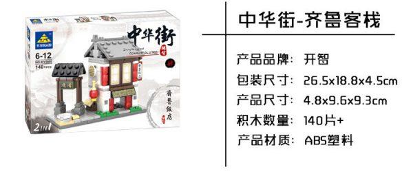KAZI / GBL / BOZHI KY5005 China Street: Commercial Street Longxiang Tavern, Lingling Baozi Shop, Leming Tea House, Qilu Hotel 10