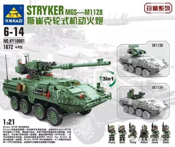 KAZI / GBL / BOZHI KY10001 Stricker Wheeled Mobile Artillery 1:21 1