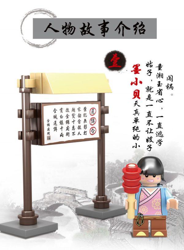 KAZI / GBL / BOZHI KY5006 China Street: Mo Xiaobei, Tong Xiangyu, White Boss, Shui Furong, Lu Xiucai, Qin Noshuang, Wu Dazui, Evil Catch 2
