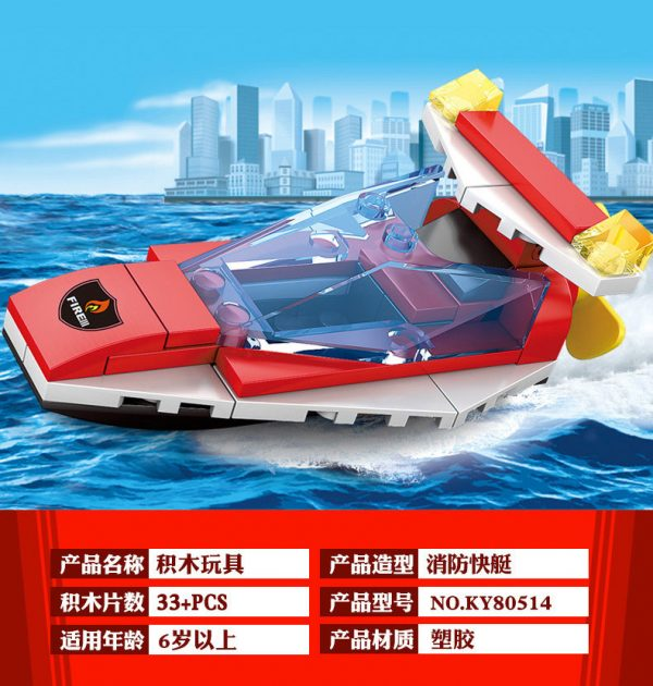 KAZI / GBL / BOZHI KY80514-7 Urban Fire: Heavy Fire Helicopter 8IN1 8 Fit 6