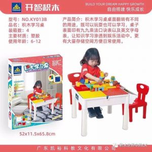 KAZI / GBL / BOZHI KY0138 Building blocks learning table 0