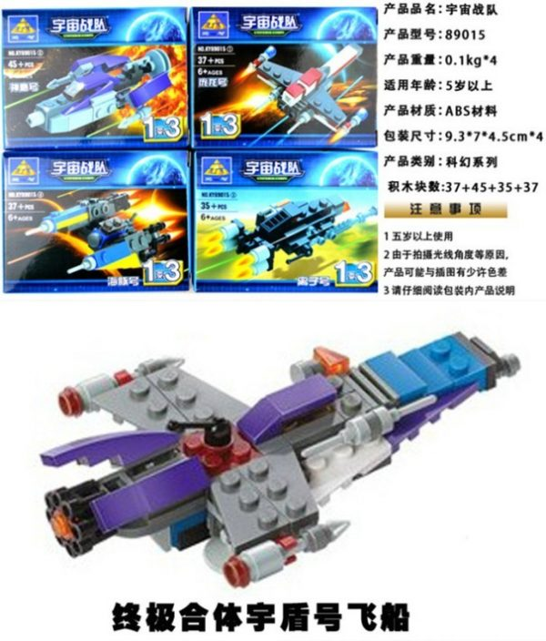 KAZI / GBL / BOZHI KY89015-4 Cosmic Team: Ultimate Fit Cosmos 4 0