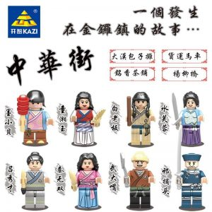 KAZI / GBL / BOZHI KY5006 China Street: Mo Xiaobei, Tong Xiangyu, White Boss, Shui Furong, Lu Xiucai, Qin Noshuang, Wu Dazui, Evil Catch 0